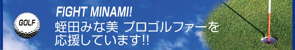 蛭田みな美プロゴルファーを応援しています!!
