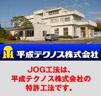 平成テクノス株式会社