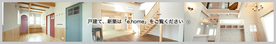 戸建て新築は「e.home」をご覧ください。