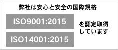 ISO9001/ISO14001